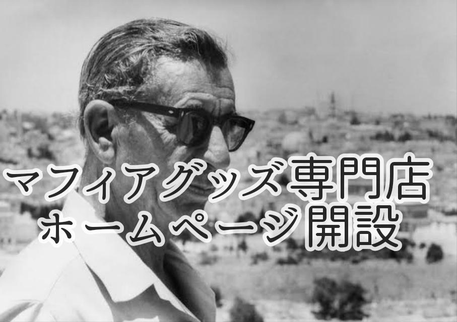 マフィアグッズ専門店 ホームページ開設!