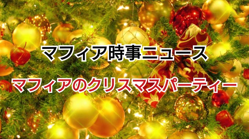 マフィアのクリスマスパーティー