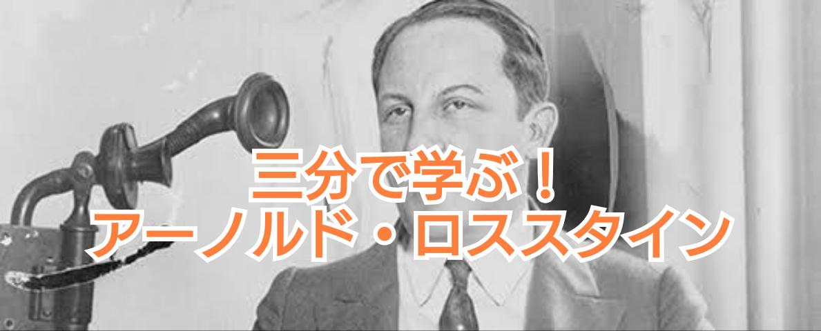 三分で学ぶマフィア暗黒史              ~ アーノルド・     ロススタイン編~