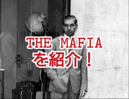 THE MAFIA を紹介!