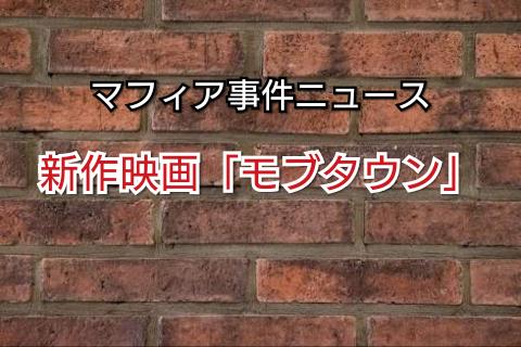 新作映画「モブタウン」