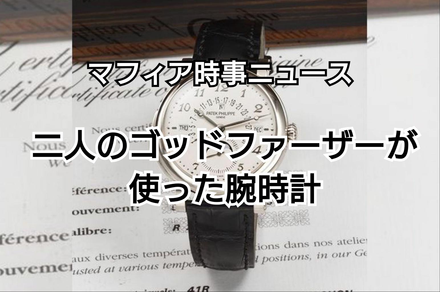 二人のゴッドファーザーが使った腕時計