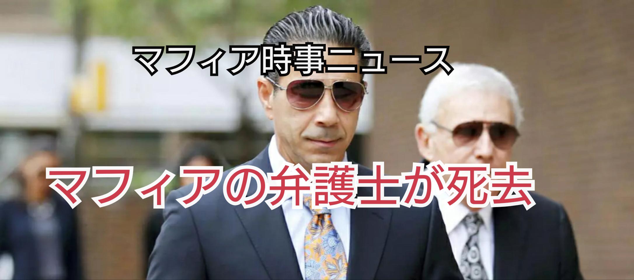 マフィアの弁護士が死去