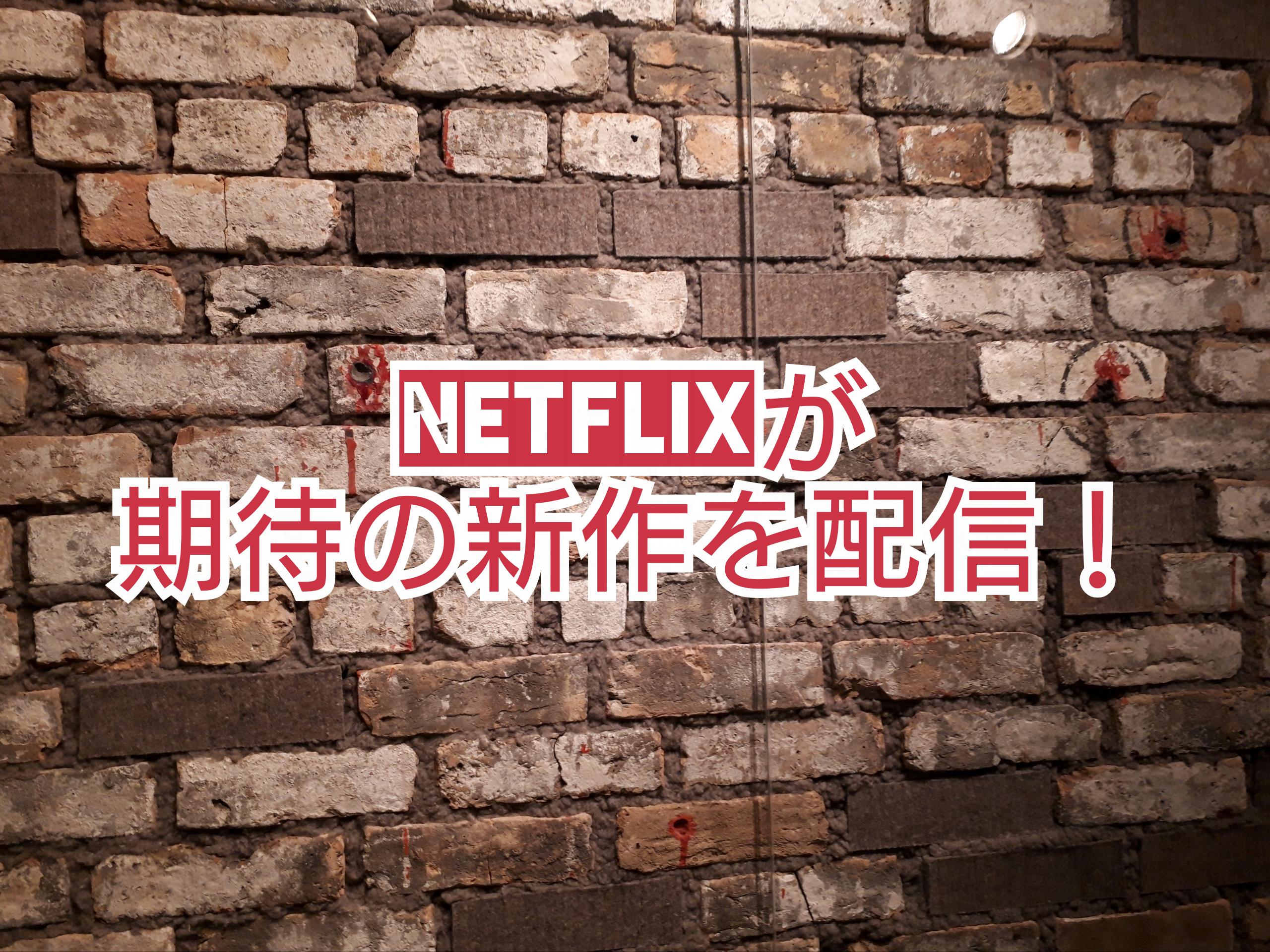 Netflix フィアーシティ ニューヨークvsマフィア