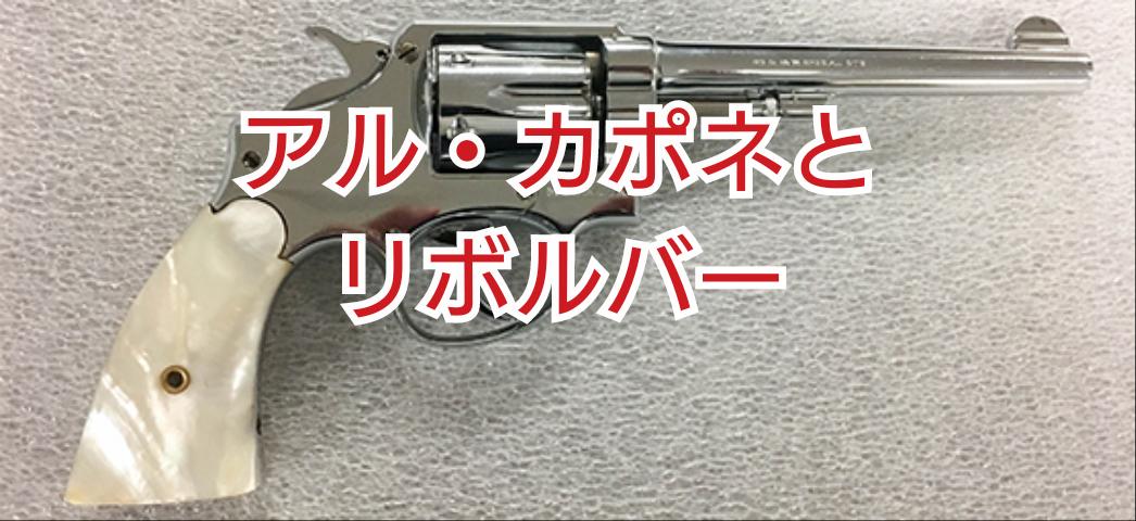 アル・カポネの拳銃