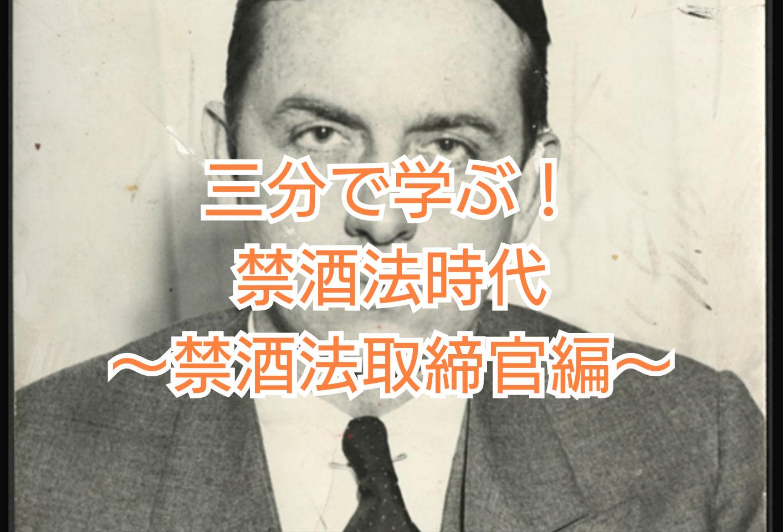 三分で学ぶ!  禁酒法時代        ~禁酒法取締官編~