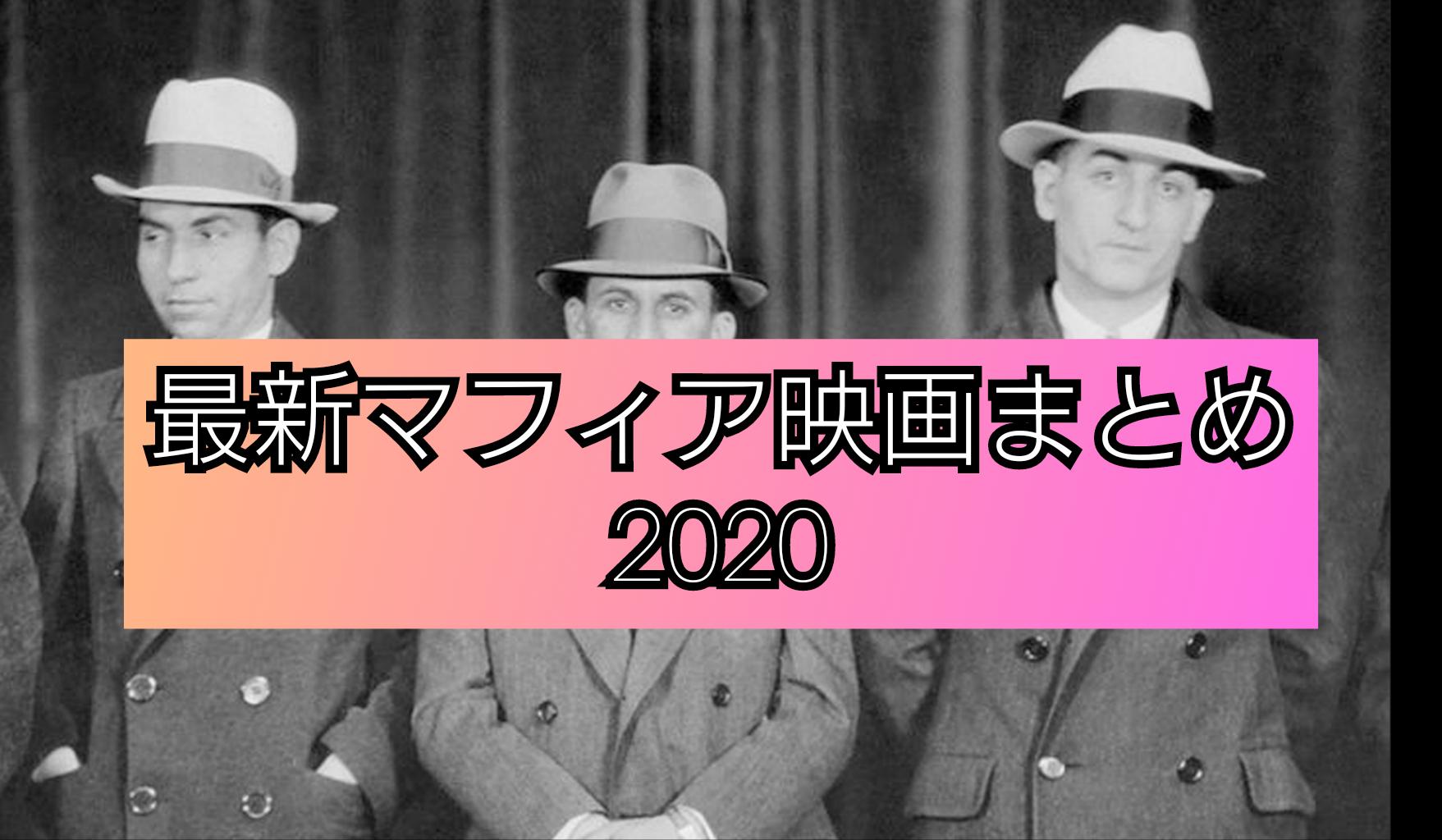 2020 最新マフィア映画情報