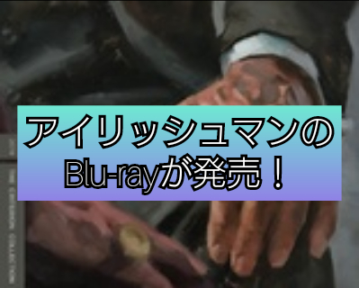 アイリッシュマンのBlu-rayが発売!!