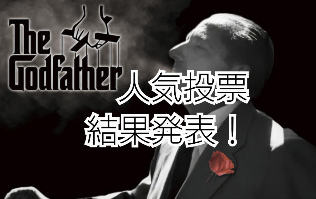 ゴッドファーザー人気投票の結果発表!