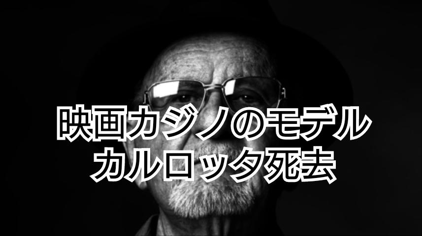 映画カジノのモデルフランク・カルロッタさん死去