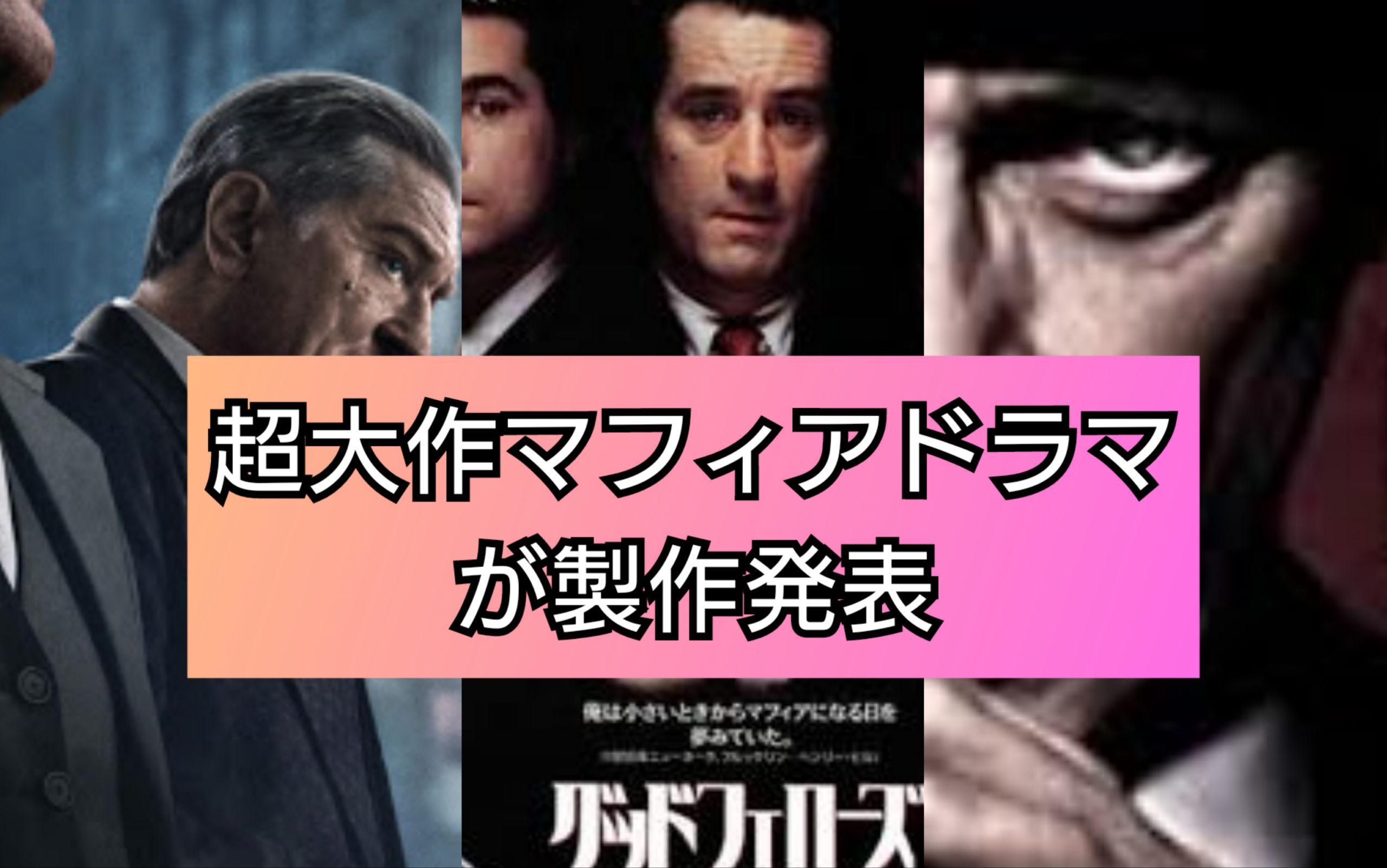 大作マフィアドラマが製作発表 名作間違いなし!