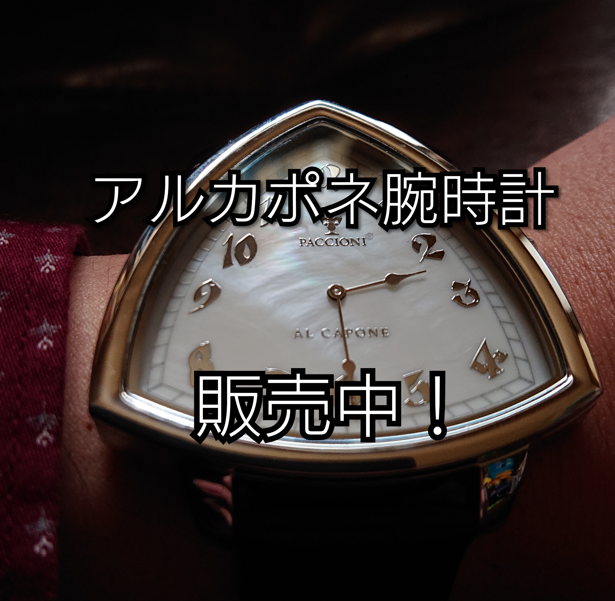 アルカポネの腕時計をご紹介