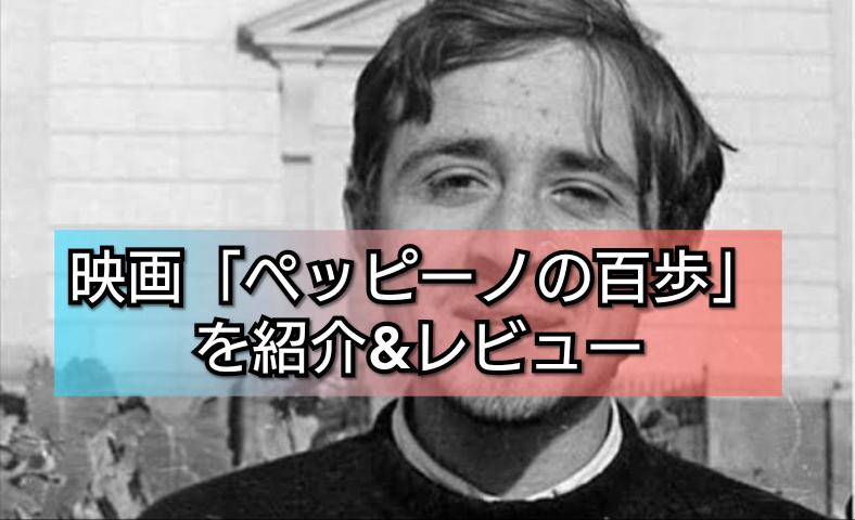 ぺッピーノの百歩をレビュー