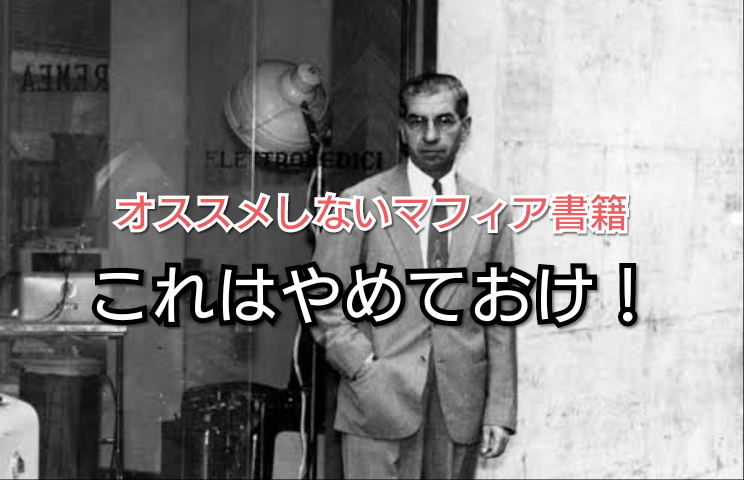 オススメしない作品 書籍編        ~マリオ・ルチアーノ~