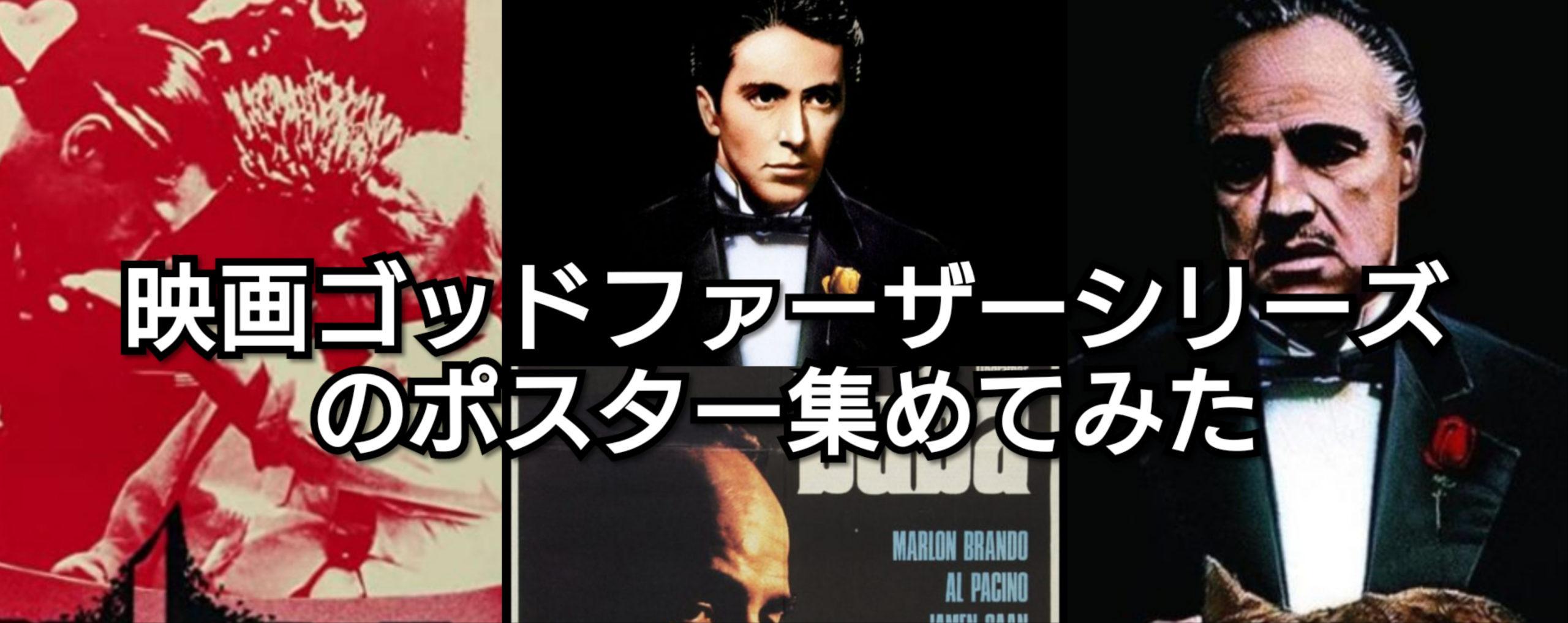 映画ゴッドファーザーシリーズののポスター集めてみた
