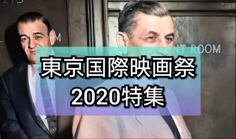 東京国際映画祭 2020特集
