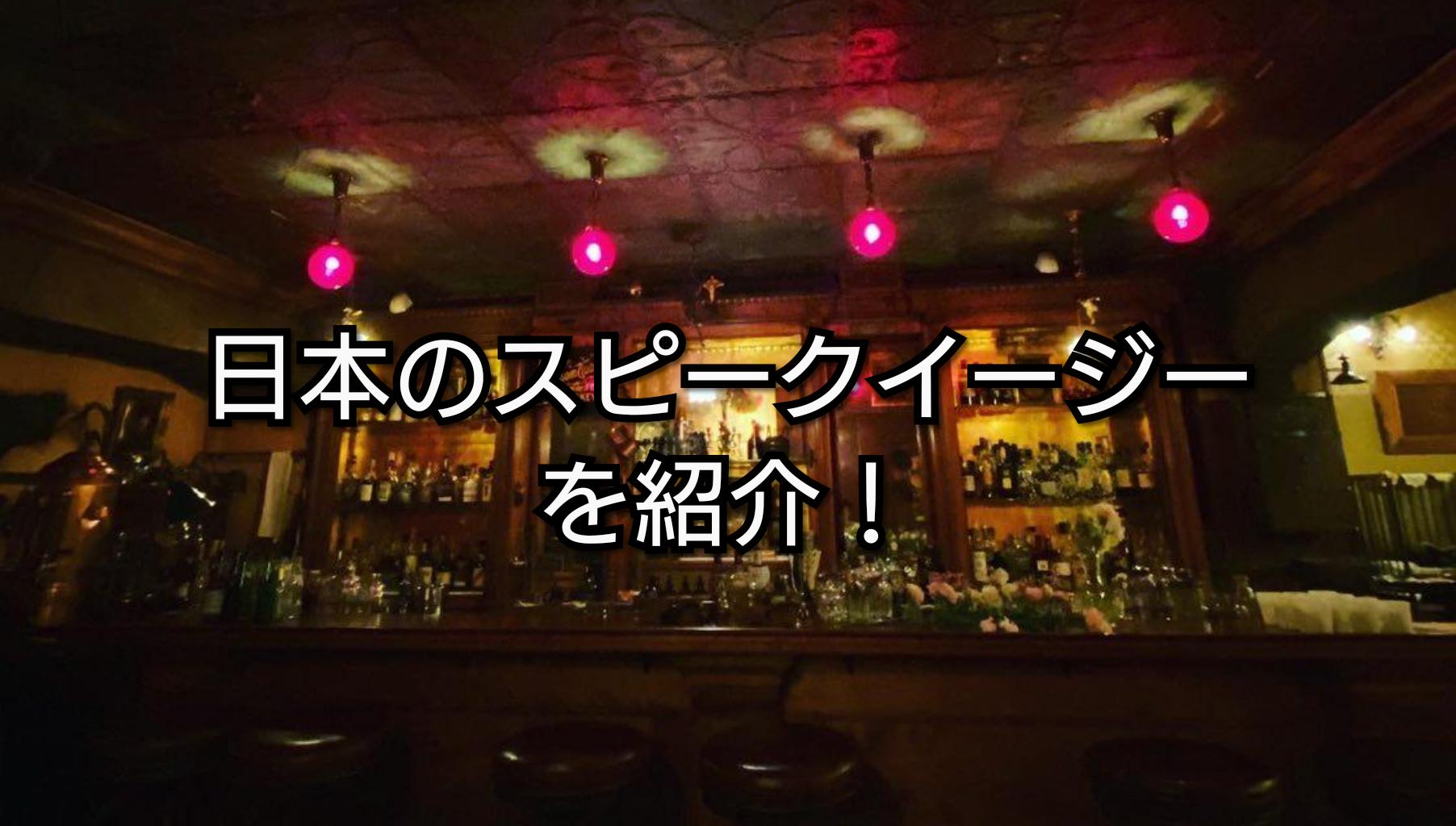 日本のスピークイージーを紹介