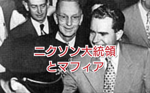 ニクソン大統領とマフィア