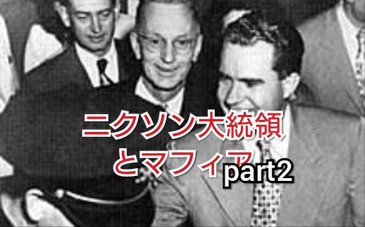 ニクソン大統領とマフィアpart2