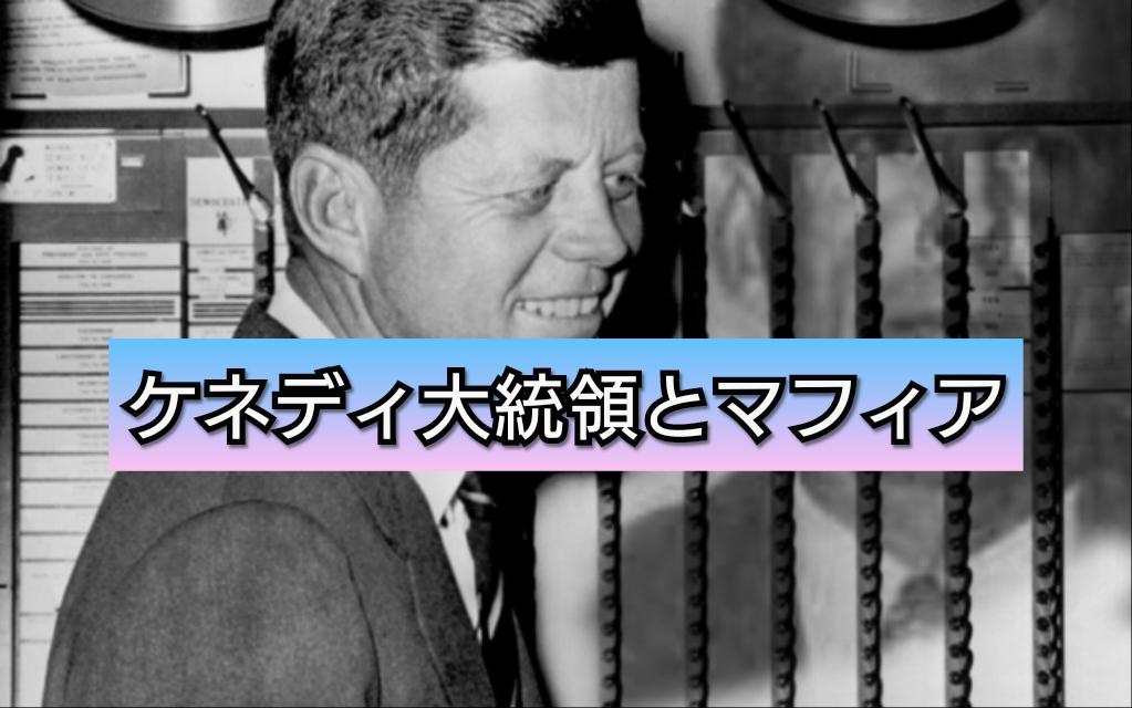 ケネディ大統領とマフィア