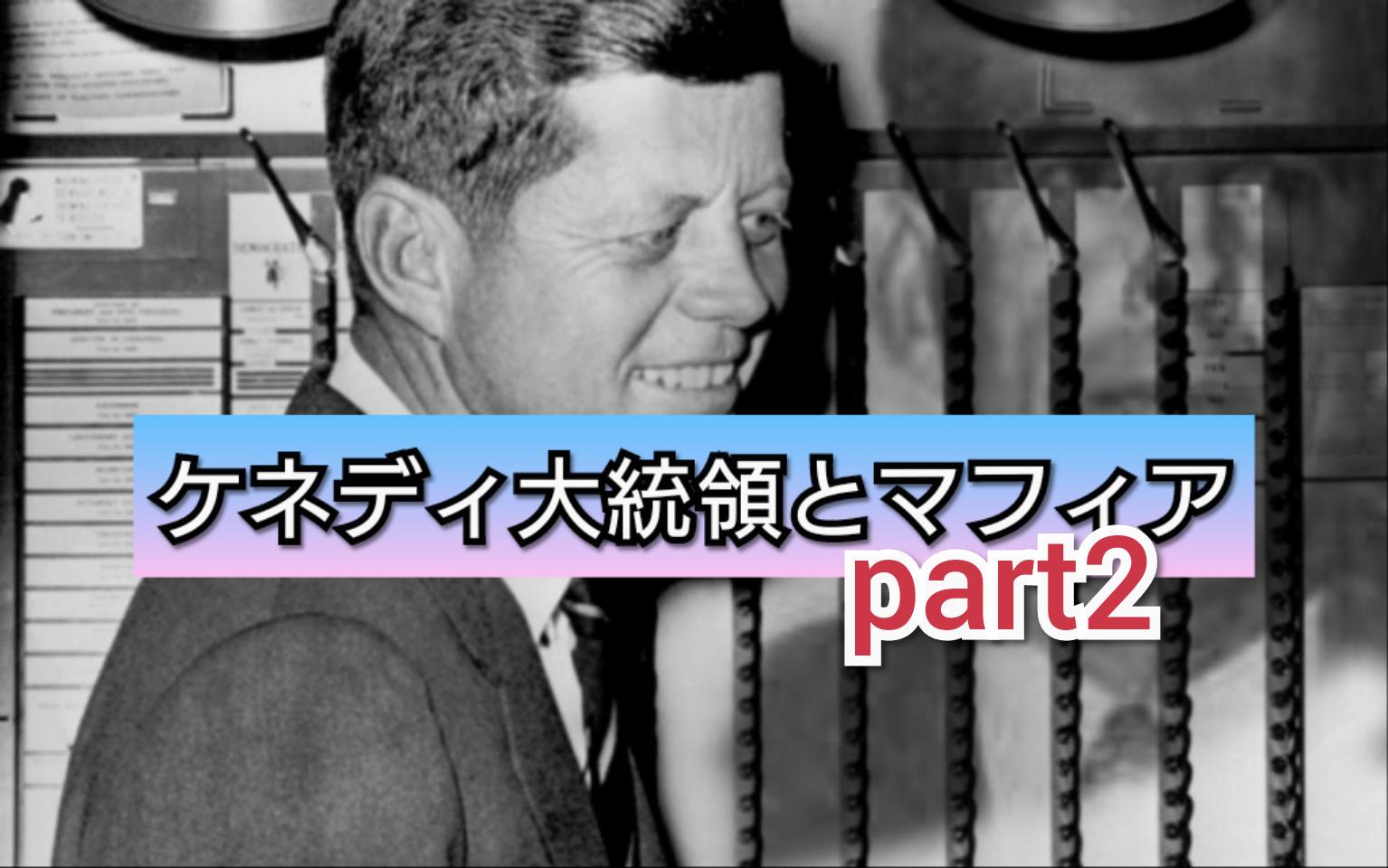 ケネディ大統領とマフィア part2