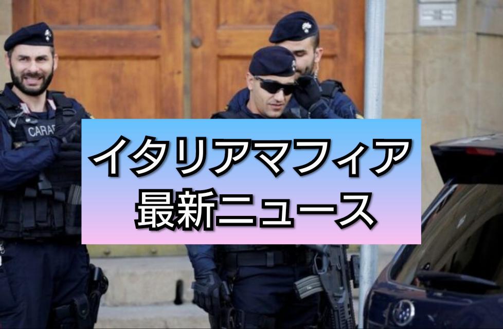 イタリアマフィア 最新ニュース