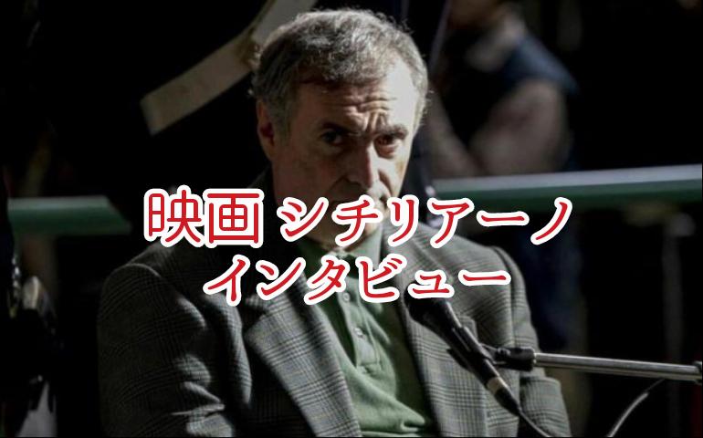 映画シチリアーノ インタビュー