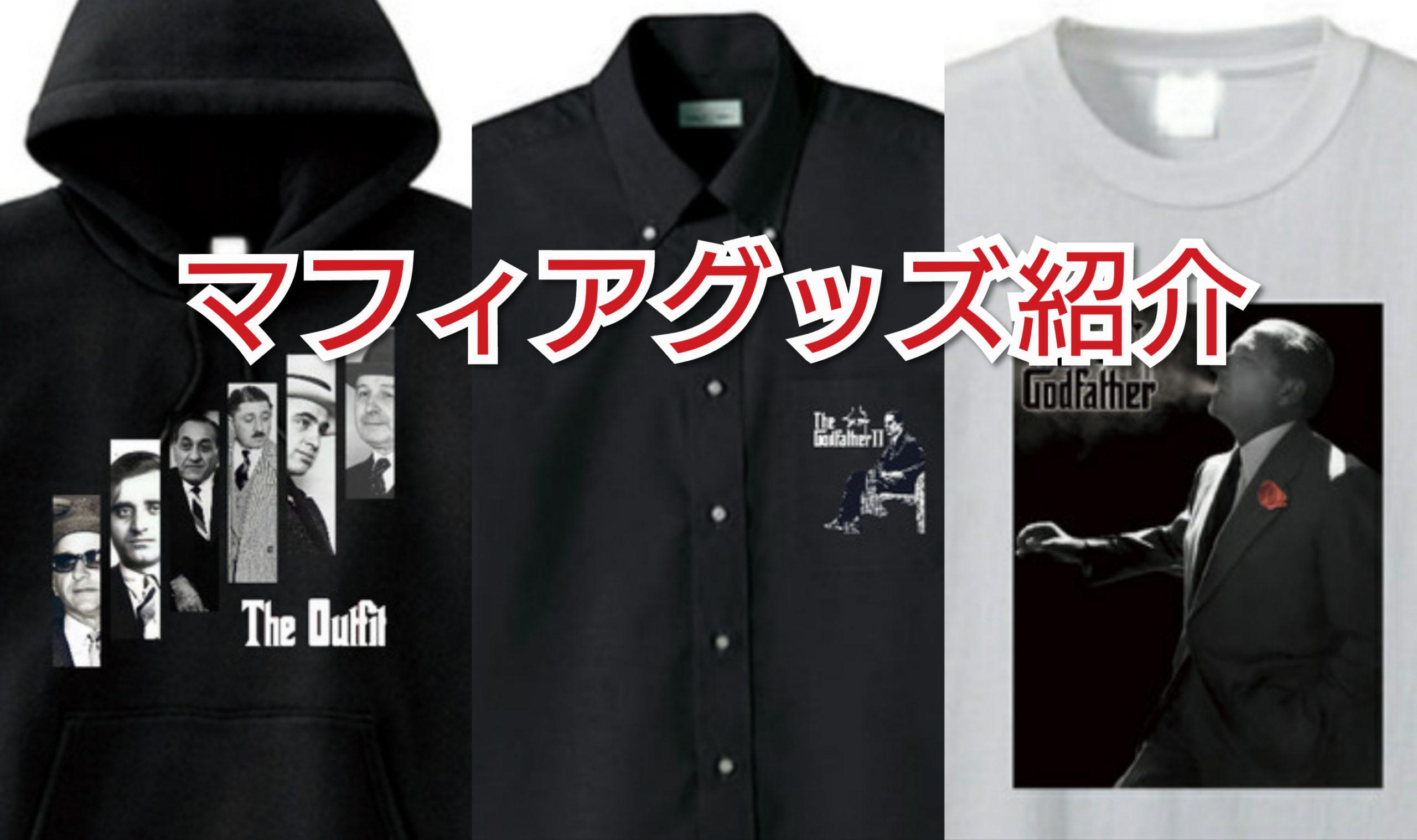 ゴッドファーザーTシャツ ファッション アイテム