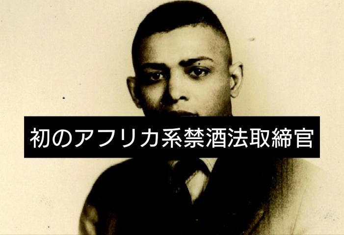 初のアフリカ系禁酒法取締官