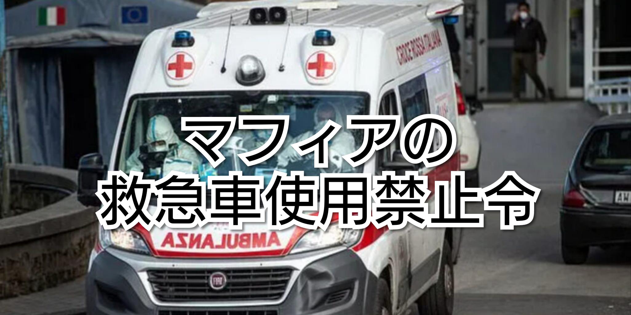 マフィアの救急車使用禁止令