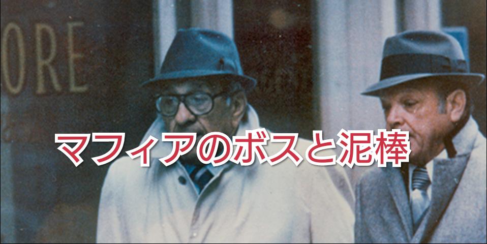 マフィアのボスと泥棒