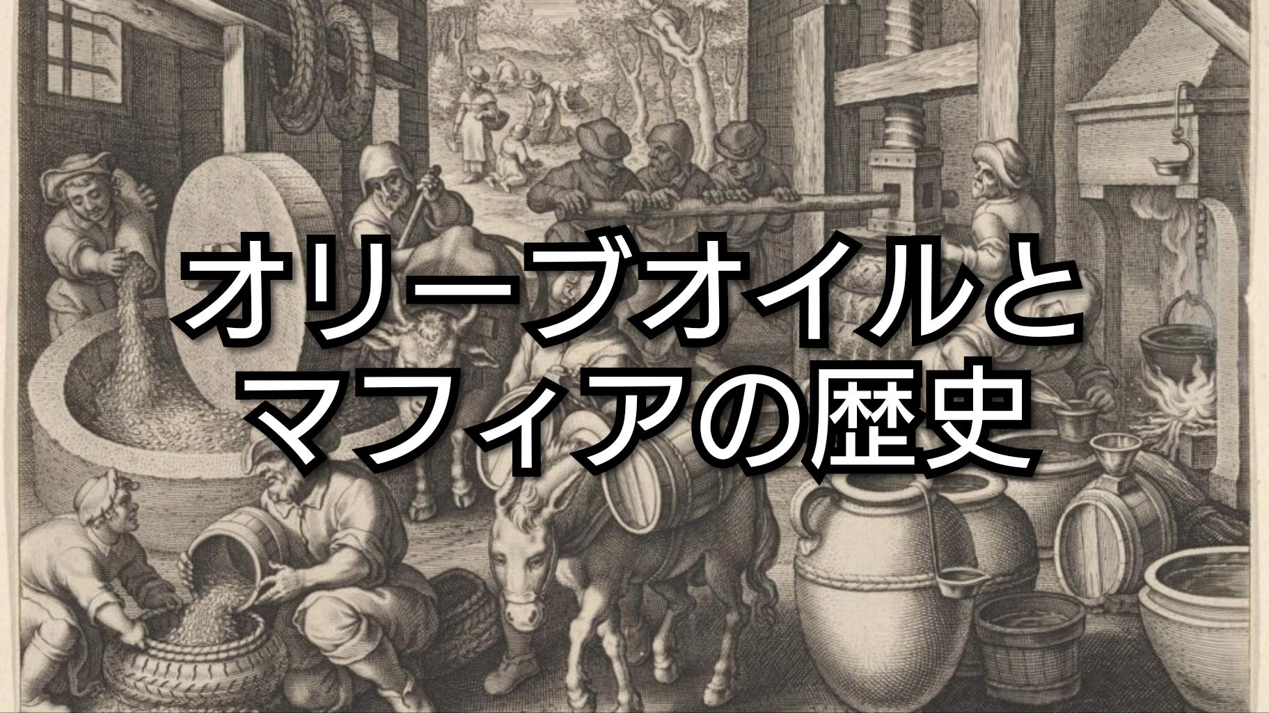オリーブオイルとマフィアの歴史