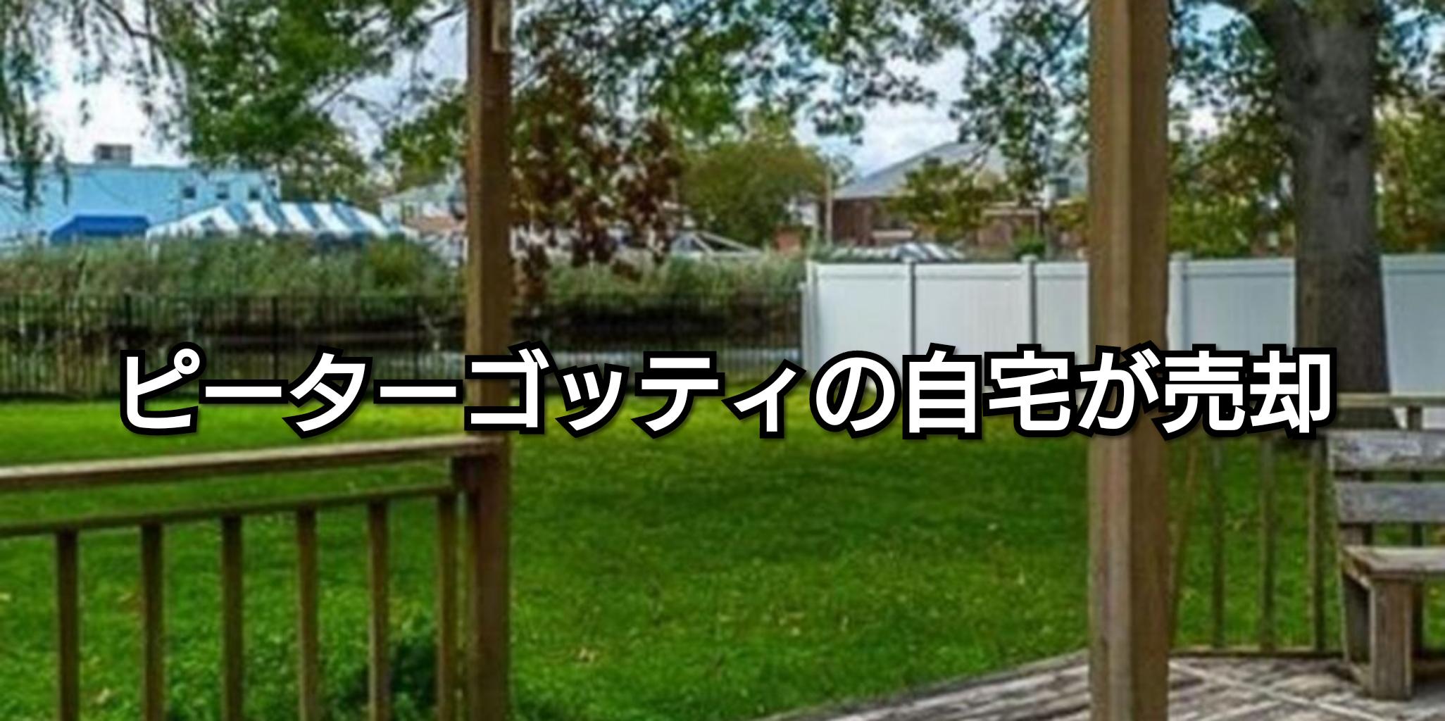 ピーターゴッティの自宅が売却