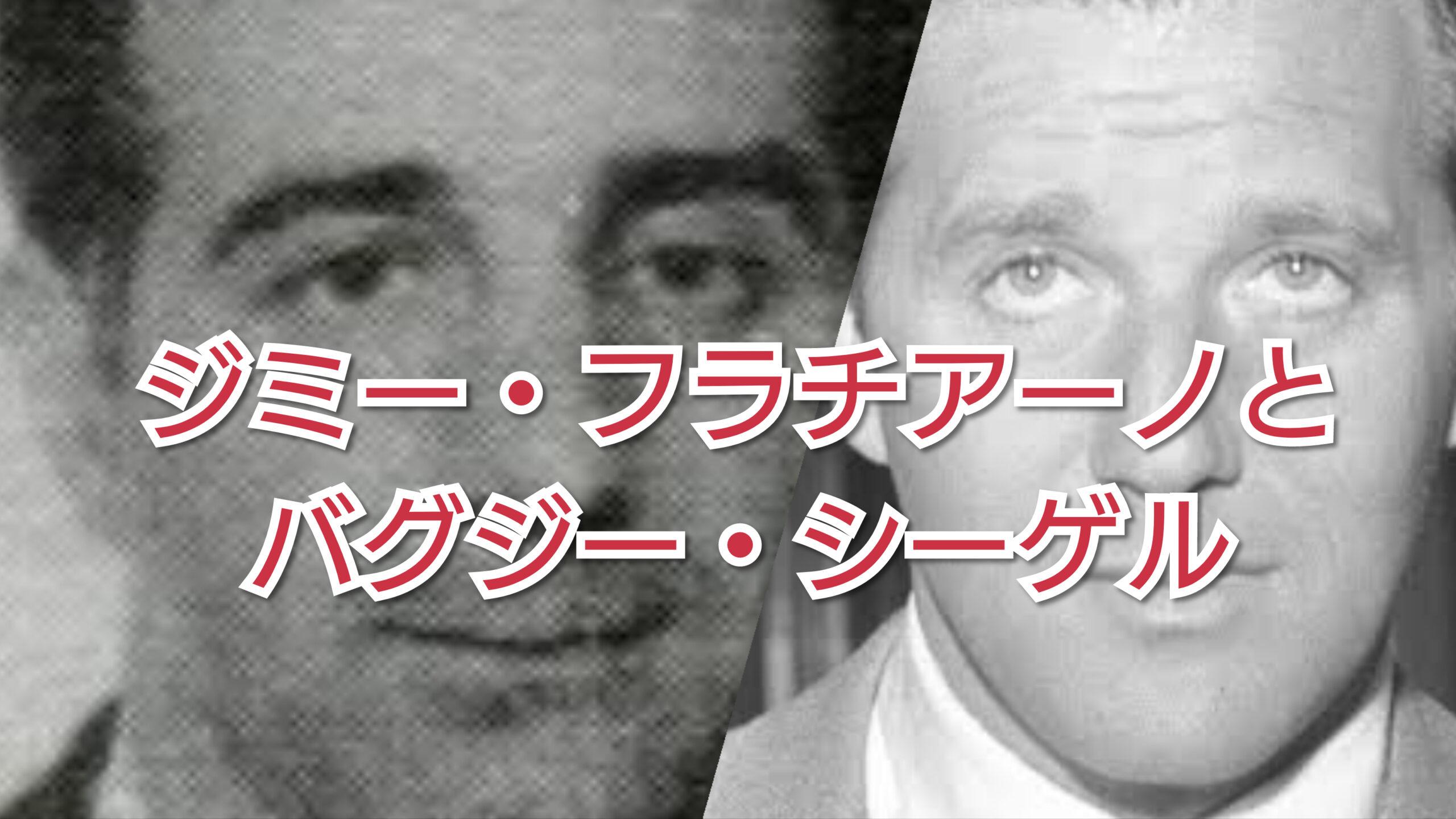 ジミー・フラチアーノとバグジー