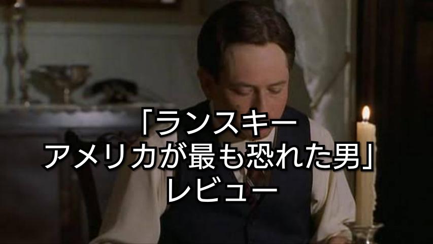 映画「ランスキー アメリカが最も恐れた男 レビュー」