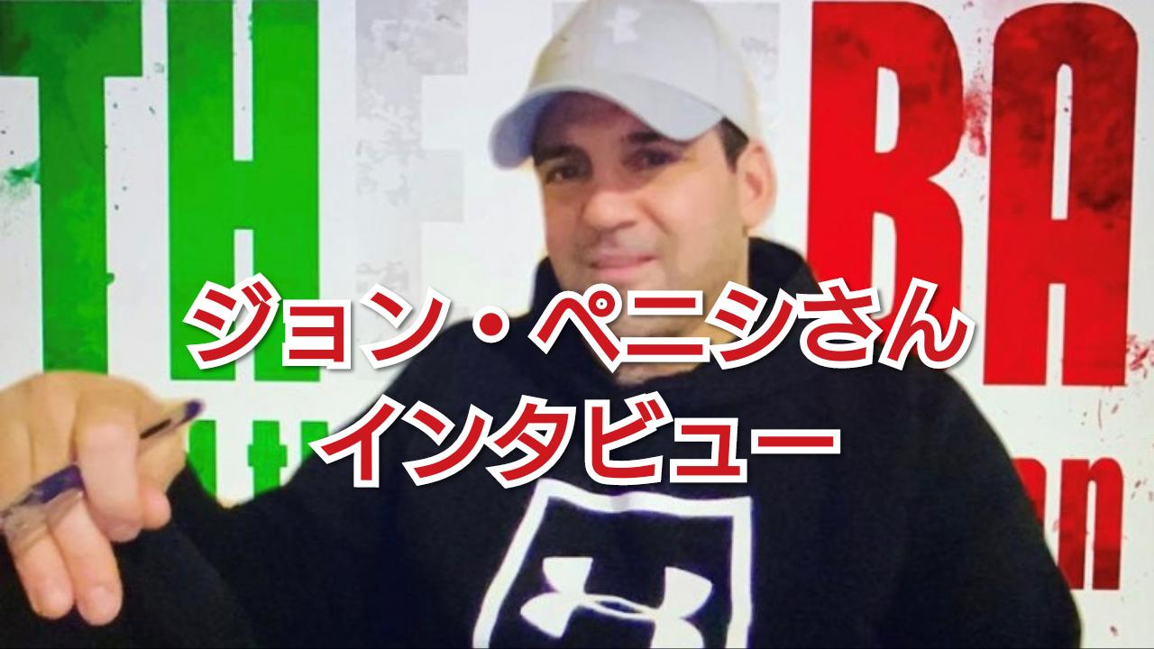ジョン・ペニシさんインタビュー