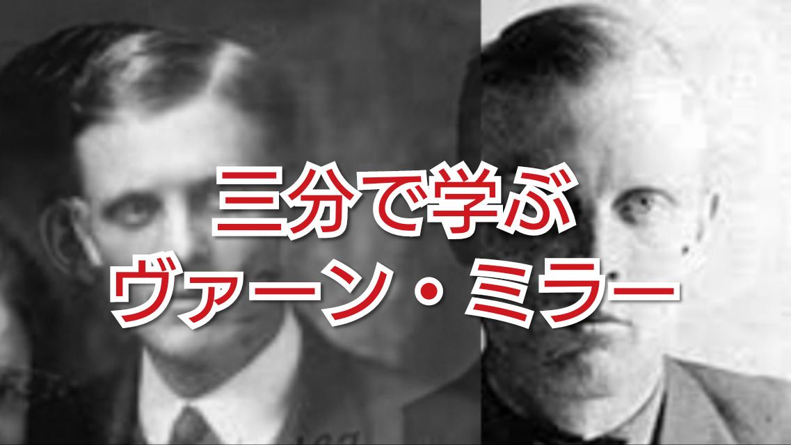 三分で学ぶアメリカギャングスター ヴァーン・ミラー編