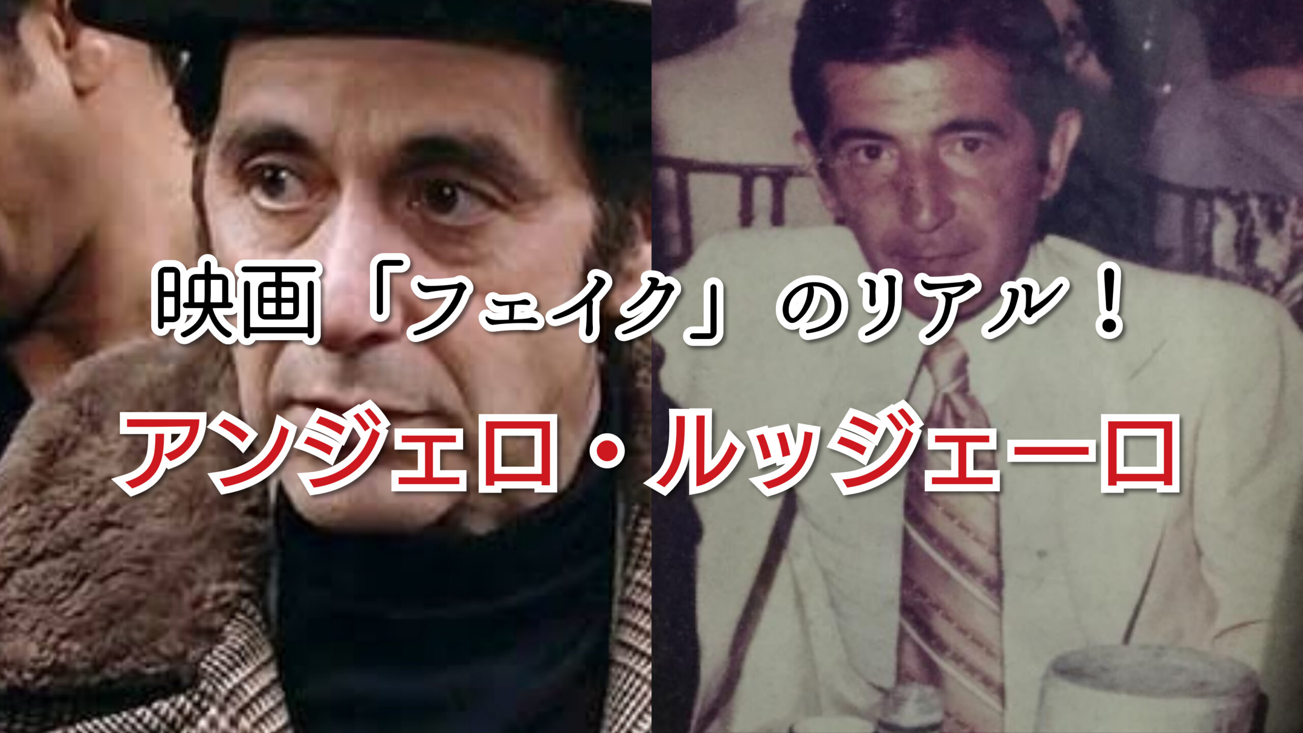 映画「フェイク」のリアル! アンジェロ・ルッジェーロ