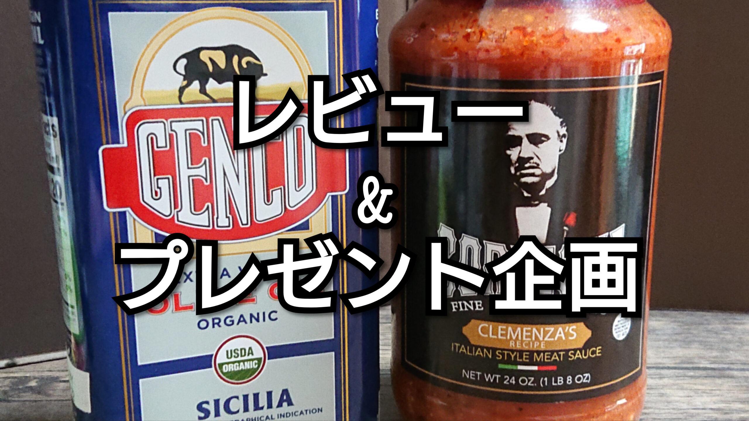 クレメンザのソース&ジェンコオリーブオイルレビュー