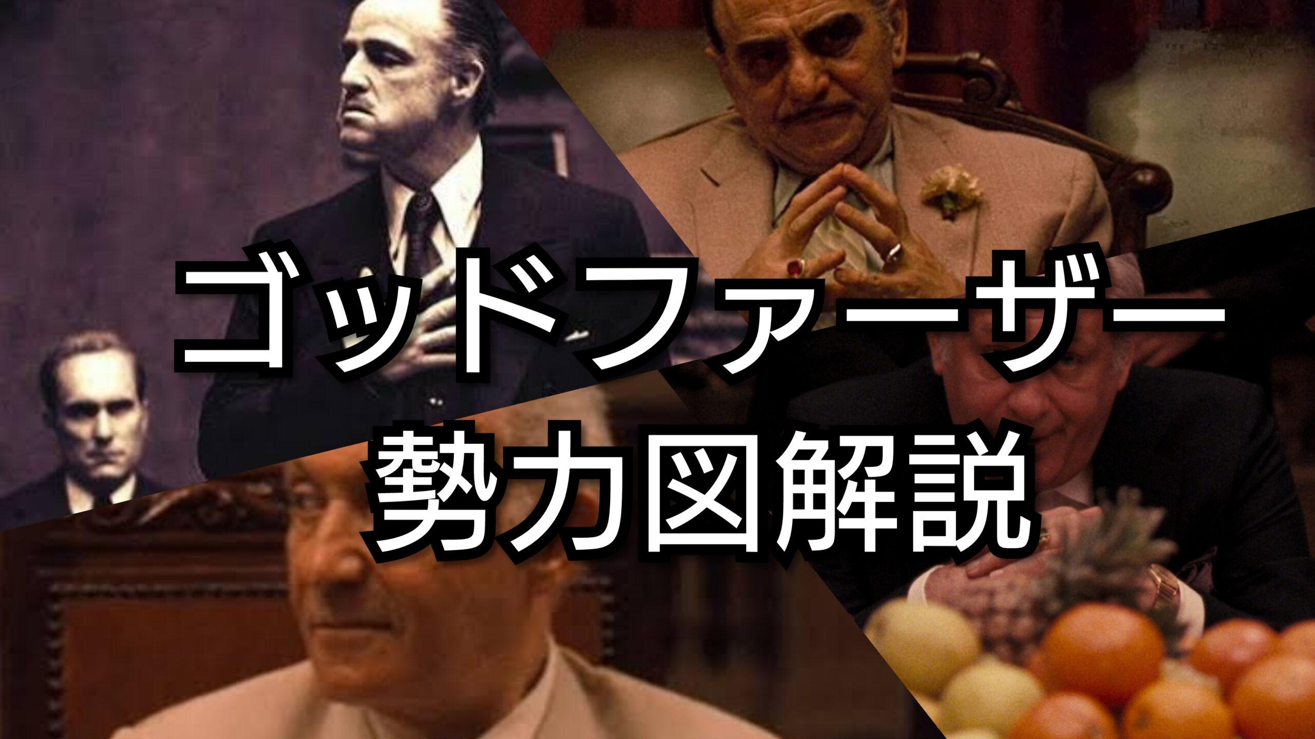 ゴッドファーザーファミリー勢力紹介